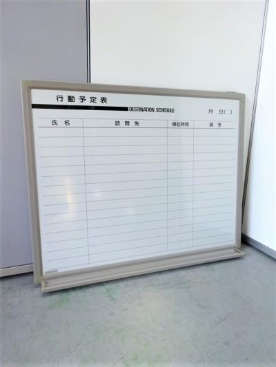 オカムラ 壁掛行動予定表 中古|オフィス家具|ホワイトボード