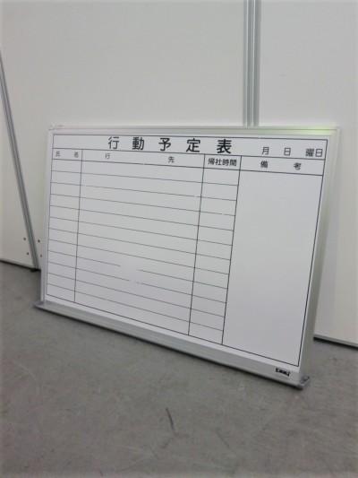 カーク 900壁掛け行動予定表 中古|オフィス家具|ホワイトボード|壁掛ホワイトボード