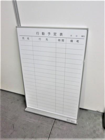コクヨ 600壁掛行動予定表 中古|オフィス家具|ホワイトボード