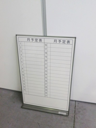 コクヨ 600壁掛月予定表  中古|オフィス家具|ホワイトボード