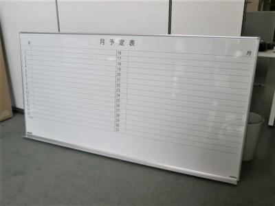 ライオン 1800壁掛月予定表 中古|オフィス家具|ホワイトボード|壁掛ホワイトボード