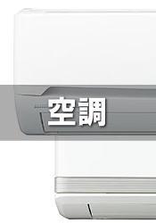中古エアコン・業務用エアコン