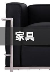 レア物の家具